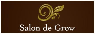 Salon de Grow サロン・ド・グロウ