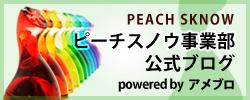 株式会社グロウ ピーチスノウ事業部 公式ブログ
