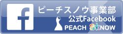 株式会社グロウ ピーチスノウ事業部 公式Facebook